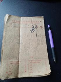 老药方老处方60年代吴兴县埭溪人民公社医院中医处方笺(一叠合售)