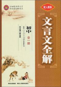金星教育·文言文全解:初中(全1册)(人教版)(2013版)