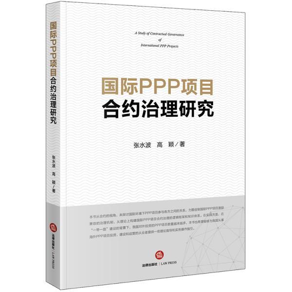 国际PPP项目合约治理研究