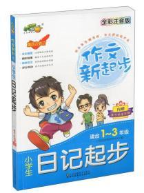 小学生日记起步(适合一至三年级 全彩注音版 第4次修订)/作文新起步