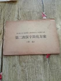 第二次汉字简化方案(草案)