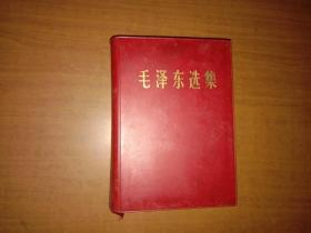 毛泽东选集 一卷本 32开 (1966年改横排本1967年济南一印)【品相较好】