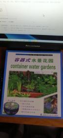 水景花园设计指南:容器式水景花园(The Water Garden Handbook: Container Water Gardens)