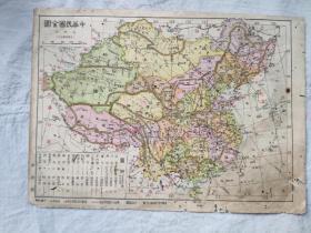 民国地图大16开《中华民国全图》《全国地势图》