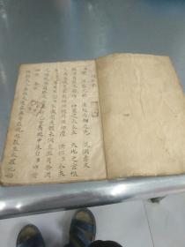 民国手抄本,道教书(请经表)八五品-980元