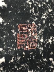 唐·顏元孫書·干祿字書 | 清中晚期舊拓 | 原裝舊裱·冊頁裝 | 鈐印三枚