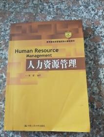 教育部经济管理类核心课程教材:人力资源管理