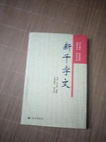新千字文 (作者签名本)