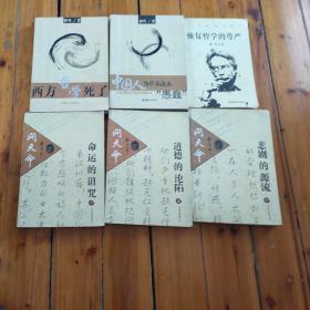 哲学乌鸦黎鸣著作7本(中国人性分析报告+中国人为什么这么愚蠢+西方哲学死了+恢复哲学的尊严+问天命1命运的诅咒+2道德的沦陷+3悲剧的源流)