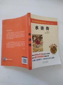 语文新课标必读丛书:水浒传