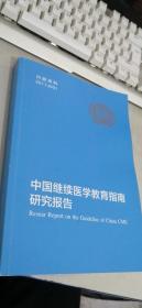 中国继续医学教育指南研究报告2017