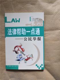 法律帮助一点通  公民举报