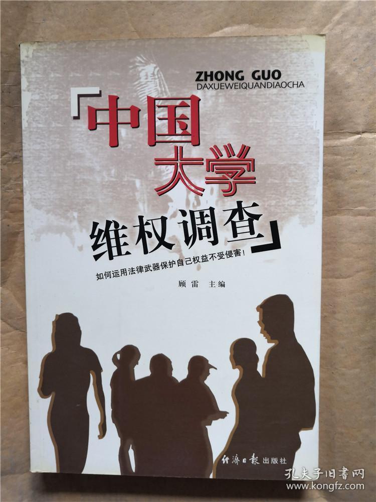 中国大学维权调查【正书口有印章】