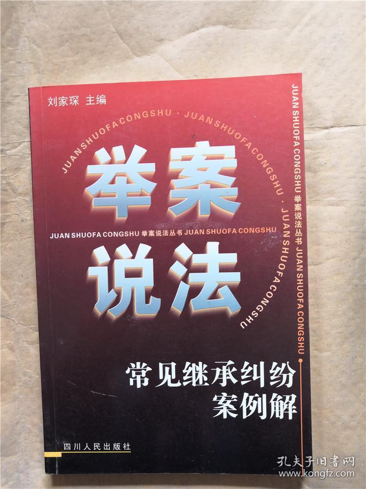 常见继承纠纷案例解【正书口有印章】