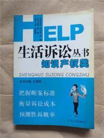 help生活诉讼丛书  知识产权类【扉页有印章】