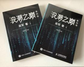 浪潮之巅 第4版 吴军著 全新正版塑封上下册