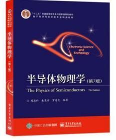 半导体物理学(第7版)第七版 刘恩科 电子工业9787121320071