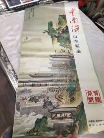 挂历 1989年 中南海山水花选 13张全