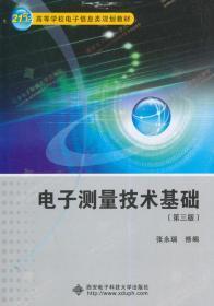 电子测量技术基础(第三版)第3版 张永瑞 西安电子科技大学