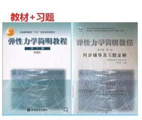 弹性力学简明教程 同步辅导及习题全解 第三3版 徐芝纶 2本