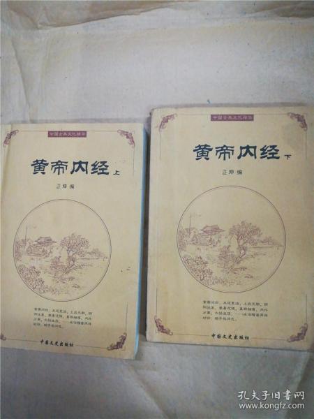 中国古典文化精华 黄帝内经【上,下两本合售】