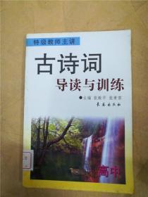 高中古诗词导读与训练【馆藏】