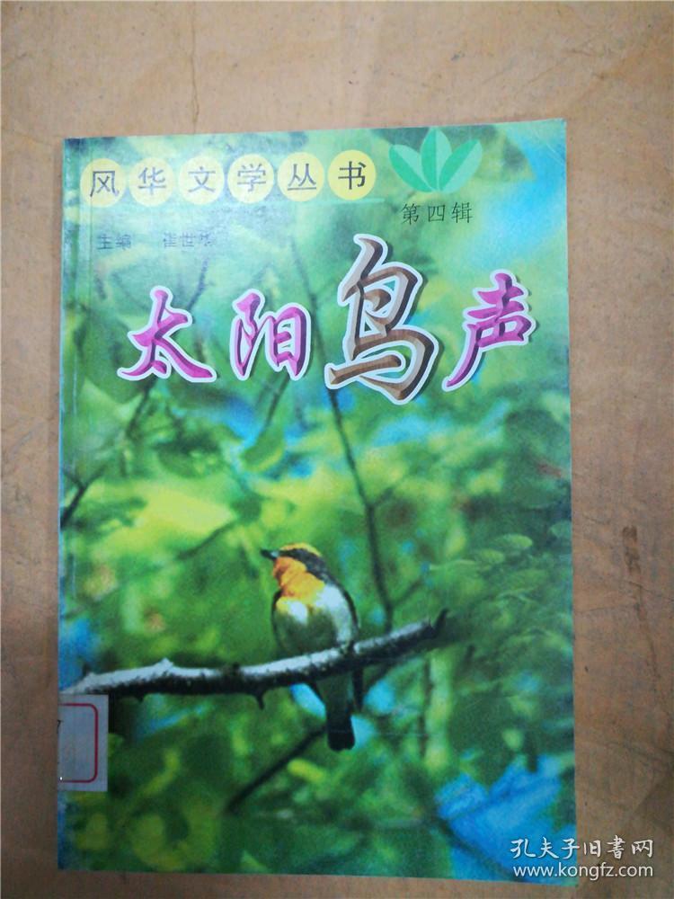 风华文学丛书第四辑 太阳鸟声【馆藏】
