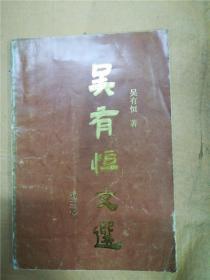 吴有恒文选 第三卷