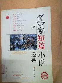 名家短篇小说经典 最新珍藏版【馆藏】