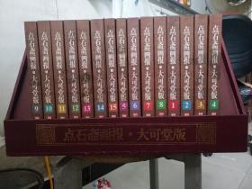 点石斋画报·大可堂版(全套15册,计4665图文并茂)