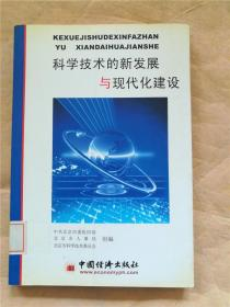 科学技术的新发展与现代化建设【馆藏】