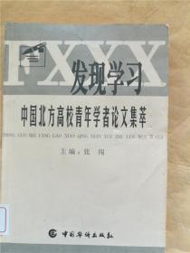 发现学习  中国北方高校青年学者学术论文集萃【馆藏】