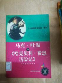 马克 吐温与《哈克贝利 费恩历险记》【馆藏】