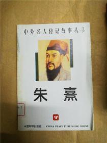 朱熹 中国和平出版社【馆藏】