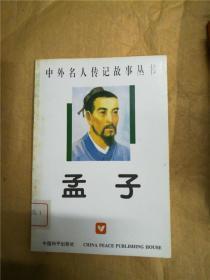 孟子 中国和平出版社【馆藏】