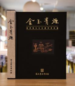 金玉青烟—杨炳祯先生珍藏明清铜炉 签名版