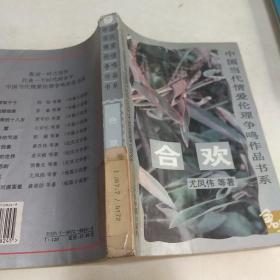 中国当代情爱伦理作品争鸣书系 合欢