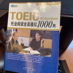 群言出版社 托业全真模拟1000题(听力+阅读)