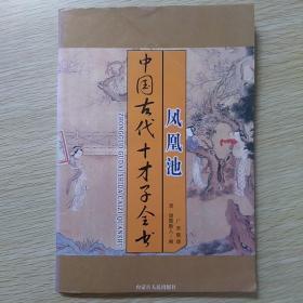 凤凰池/中国古代十才子全书