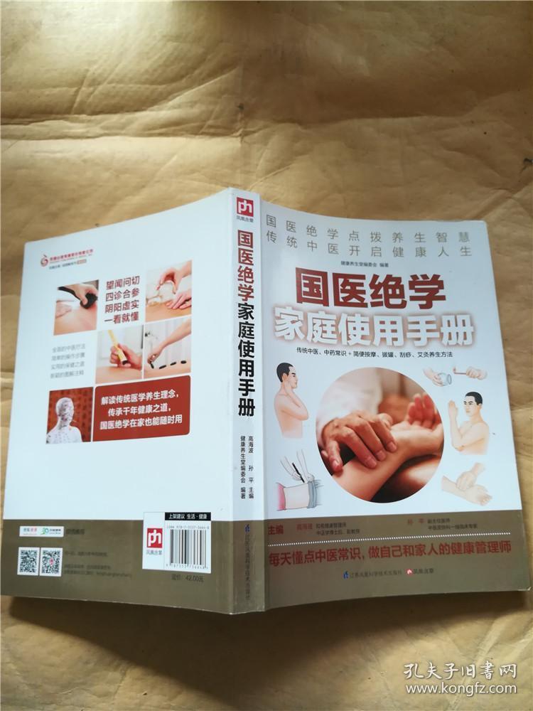 国医绝学家庭使用手册