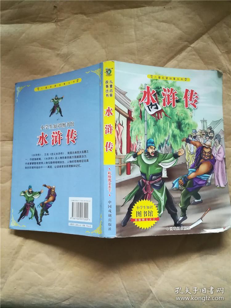 水浒传 中国戏剧出版社