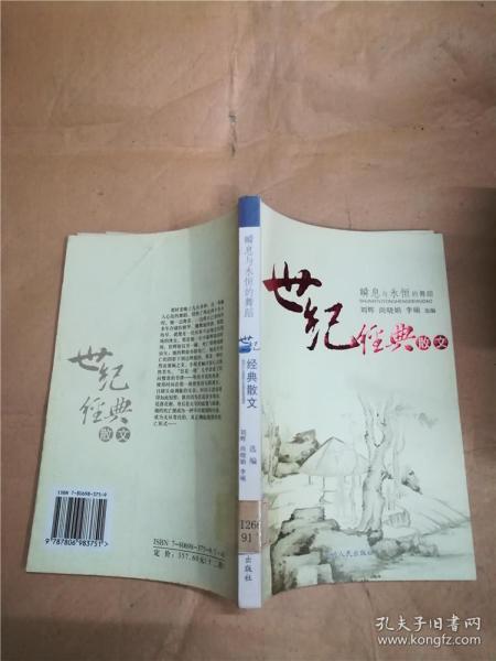 世纪经典散文 瞬息与永恒的舞蹈【馆藏】