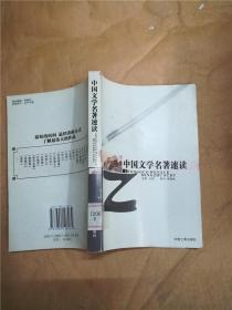 中国文学名著速读【馆藏】