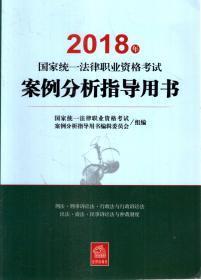 2018年国家统一法律职业资格考试.案例分析指导用书