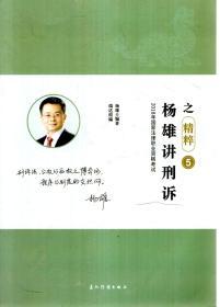 杨雄讲刑诉之精粹5.2018年国家法律职业资格考试