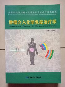 肿瘤介入化学免疫治疗学