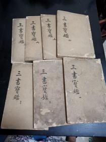 洴澼百金方(全十四卷共七冊裝、多木刻版畫圖)
