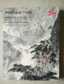 2010北京保利5周年秋季拍卖会