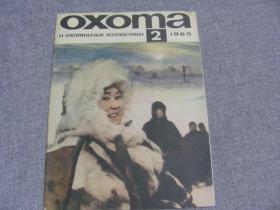 狩猎和狩猎业 1965.2  俄文原版