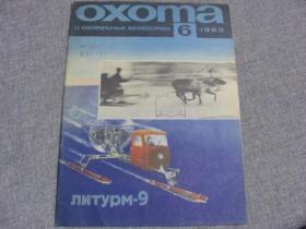 狩猎和狩猎业 1965.6